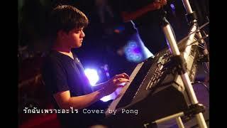 รักฉันเพราะอะไร : Blue Shade : Piano Cover by PoNG