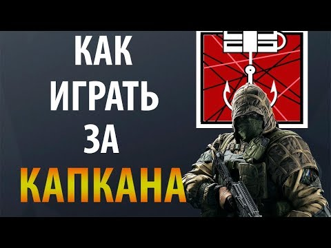 [Гайд] Rainbow Six: Siege - Капкан / Kapkan (2019)