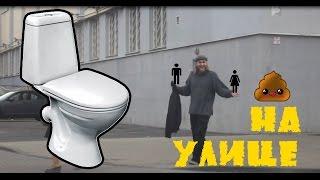 НАСРАЛ НА УЛИЦЕ  \ Shit in pants on the street