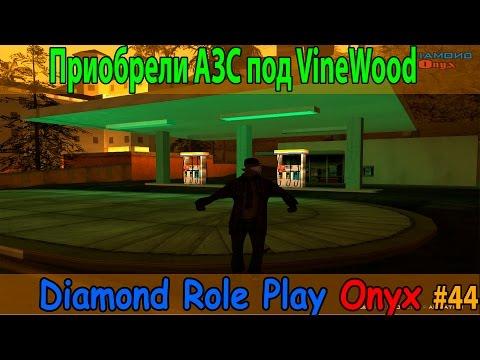 Diamond Rp Onyx | [44] | Приобрели АЗС под VineWood