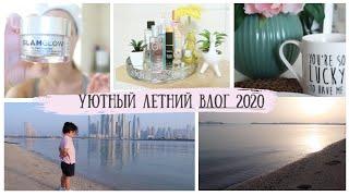 ЛЕТНИЙ ВЛОГ 2020 АРОМАТ ДЛЯ ДОМА МОЙ ПАРФЮМ ПРОГУЛКА НА МОРЕ ЗАКАТ В ДУБАЕ DANARA LIFESTYLE