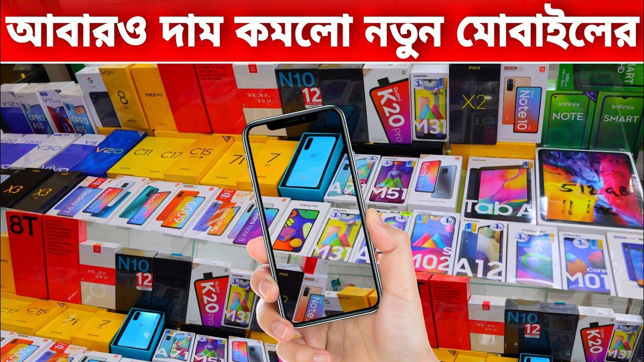 কিস্তিতে মোবাইল?আবারও দাম?কমলো নতুন মোবাইলের ? smartphone price in bd 2021 | mobile price in bd 2021
