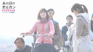 """大原櫻子&佐久間由衣 """"親友の保母コンビ""""が名曲「この道」を美しいハーモニーで響かせる 映画『あの日のオルガン』メイキング映像"""