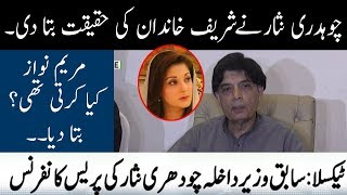 Ch Nisar Press Conference   17 March 2018   Neo news