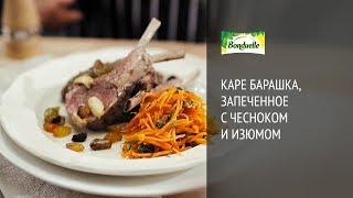 Каре барашка, запеченное с чесноком и изюмом - Вкусные рецепты из мяса от Bonduelle