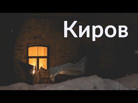 Хлынов, Вятка, Киров || Три в одном