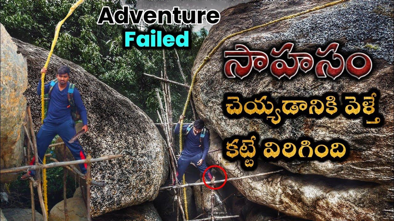 ఫెయిల్డ్ అడ్వెంచర్ Khajaguda Hills | Trekking Places in Hyderabad | Historical places in Telugu