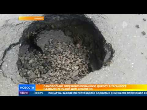 В Таганроге власти потребовали раскопать отремонтированную дорогу