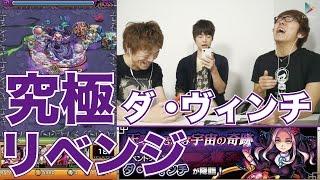 【モンスト】『究極』リベンジ!ダ・ヴィンチ降臨【ヒカキンゲームズ with Google Play】