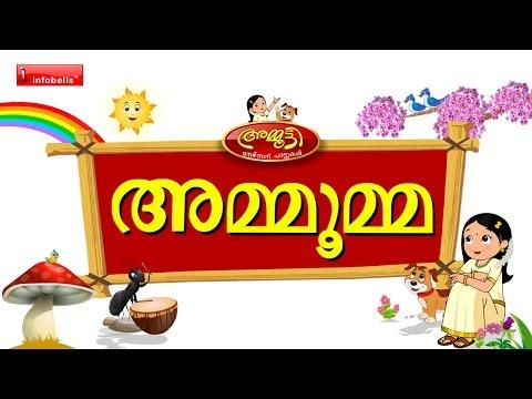 Ammamma Malayalam Rhymes for Children