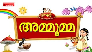 Ammamma Malayalam Rhymes for Children