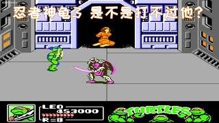 忍者神龟3,童年止步于此?用正版游戏卡就能打过了