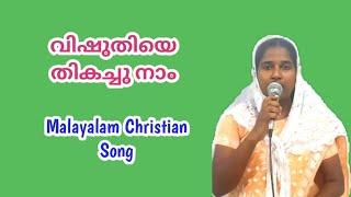വിശുദ്ധിയെ തികച്ചു നാം ഒരുങ്ങി നിൽകാം ( vishuthiye thigachu naam malayalam christian song)