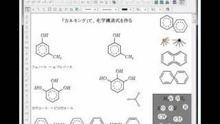 「カルキング」で化学構造式作成