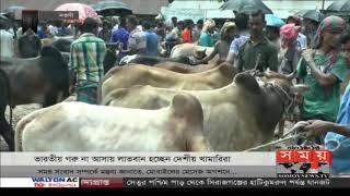 জমে উঠেছে দেশের বিভিন্নস্থানে কোরবানির পশুর হাট | Cow Hat | Somoy TV