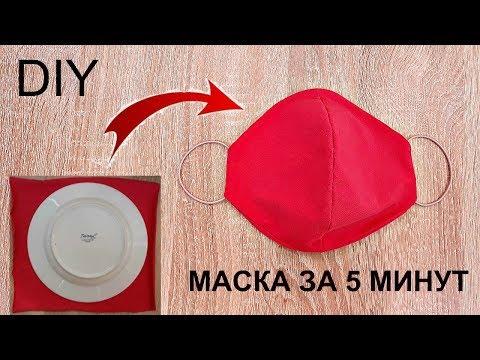 Защитная Маска своими руками за 5 минут /Без выкройки и швейной машинки