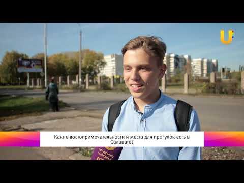 Новости UTV. Достопримечательности в Салавате. Куда сходить?