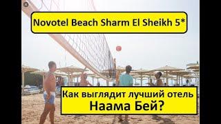 Египет 2021 Novotel Beach Sharm El Sheikh 5 Лучший отель Наама Бей ТАК ЛИ ЭТО