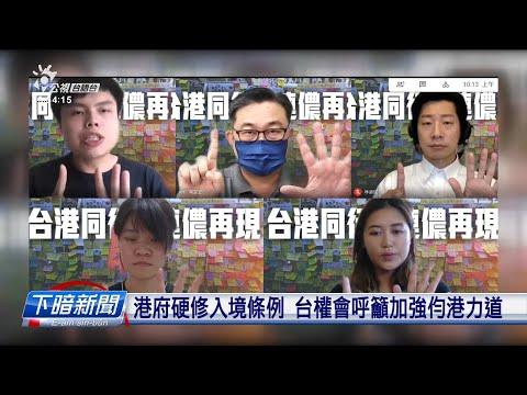 香港反送中滿2冬 民團呼籲政府助港.拒絕中資