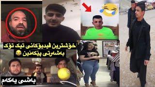 ?کۆکراوی ڤیدیۆکانی تیک تۆک تازه بهشی یهکهم-kurdish TikTok Comedy part1