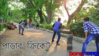 পাড়ার ক্রিকেট ।। prara cricket || bong samasya || 2019 new short funny story