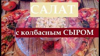 САЛАТ с колбасным сыром/ SALAD with sausage cheese