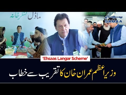 PM Imran Khan Speech at 'Ehsaas Langar Scheme' Launch | SAMAA TV | 07 Oct 2019