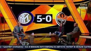 Интер Шахтер 5 0 Видео голов и обзор матча