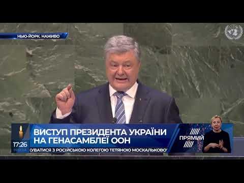 Виступ Петра Порошенко