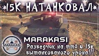 Разведчик на тт8 и 15к вытанкованого урона!!! World of Tanks