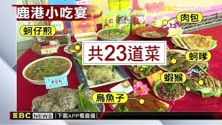 秒殺再破紀錄! 鹿港小吃宴網路報名10秒搶空