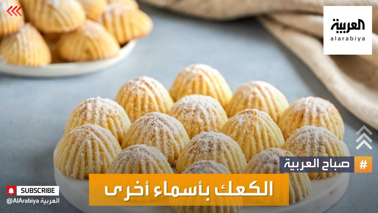 صباح العربية | كعك العيد واختلافاته في الدول العربية  - نشر قبل 3 ساعة