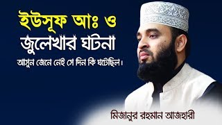 Yousuf (As) & Julekha Story.||Mizanur Rahman Azhari|| R I MEDIA |