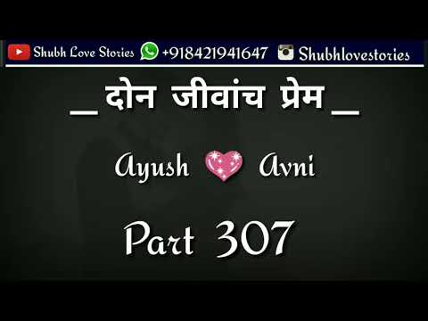 Ayush 💖 Avni | दोन जीवांच प्रेम Part 307 | Hubby Wife Cuddling Wid Each Other | Romantic Cute Masti