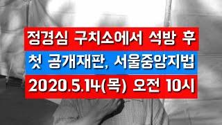 정경심 구치소에서 석방 후 첫 공개재판, 서울중앙지방법…