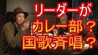 【新展開】AAA浦田直也率いるavexカレー部に新たな動きが!? リーダーが...