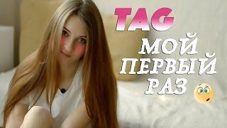 TAG | МОЙ ПЕРВЫЙ РАЗ | my first time