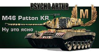 M46 Patton KR / Ну это ясно