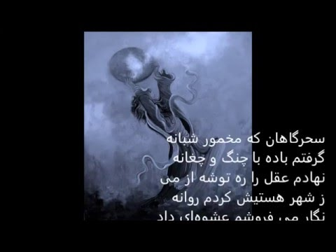 Farsi / Persian Literature: Hafez - Ghazal 428 (Farsi/English)