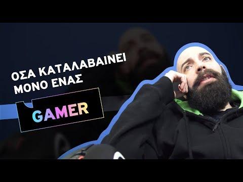 ΖΟΚ: Όσα καταλαβαίνει μόνο ένας gamer