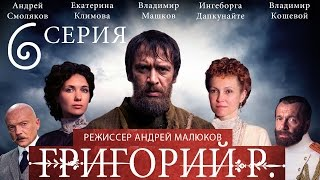 Григорий Р.  - 6 серия  / 2014 / Сериал / HD 1080p