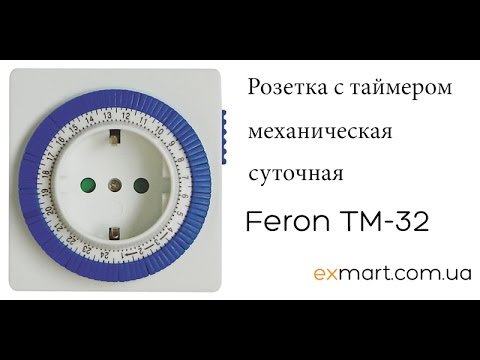 Feron 24 Hours Time Switch Tm32 Инструкция img-1
