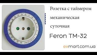 Розетка с таймером механическая суточная Feron TM 32