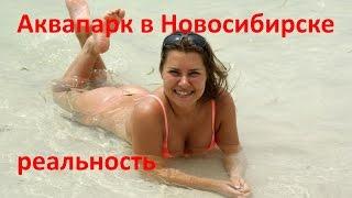 Аквапарк в Новосибирске (Реальность) Eken H3 1080 - 60fps