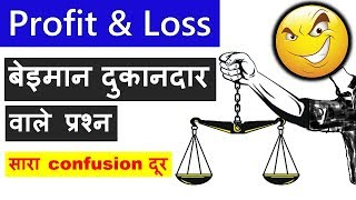 Profit and loss Dishonest shopkeeper, false weight questions for SSC CGL, Railway Group D ...