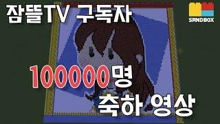 잠뜰TV구독자 10만명 축하 영상 타임랩스 - Sleepground TV subscribe