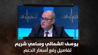 يوسف الشمالي وسامي شريم .. تفاصيل رفع أسعار الدعم
