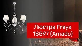 Люстра FREYA 18597 (FREYA Amado FR2018PL-03CH) обзор
