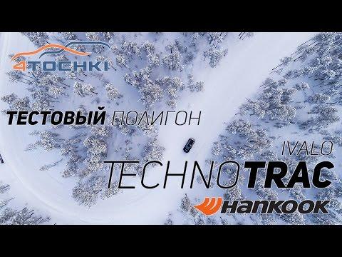 Тестовый полигон Hankook Technotrac в Ивало на 4 точки