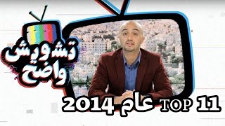 Top 11 عام 2014
